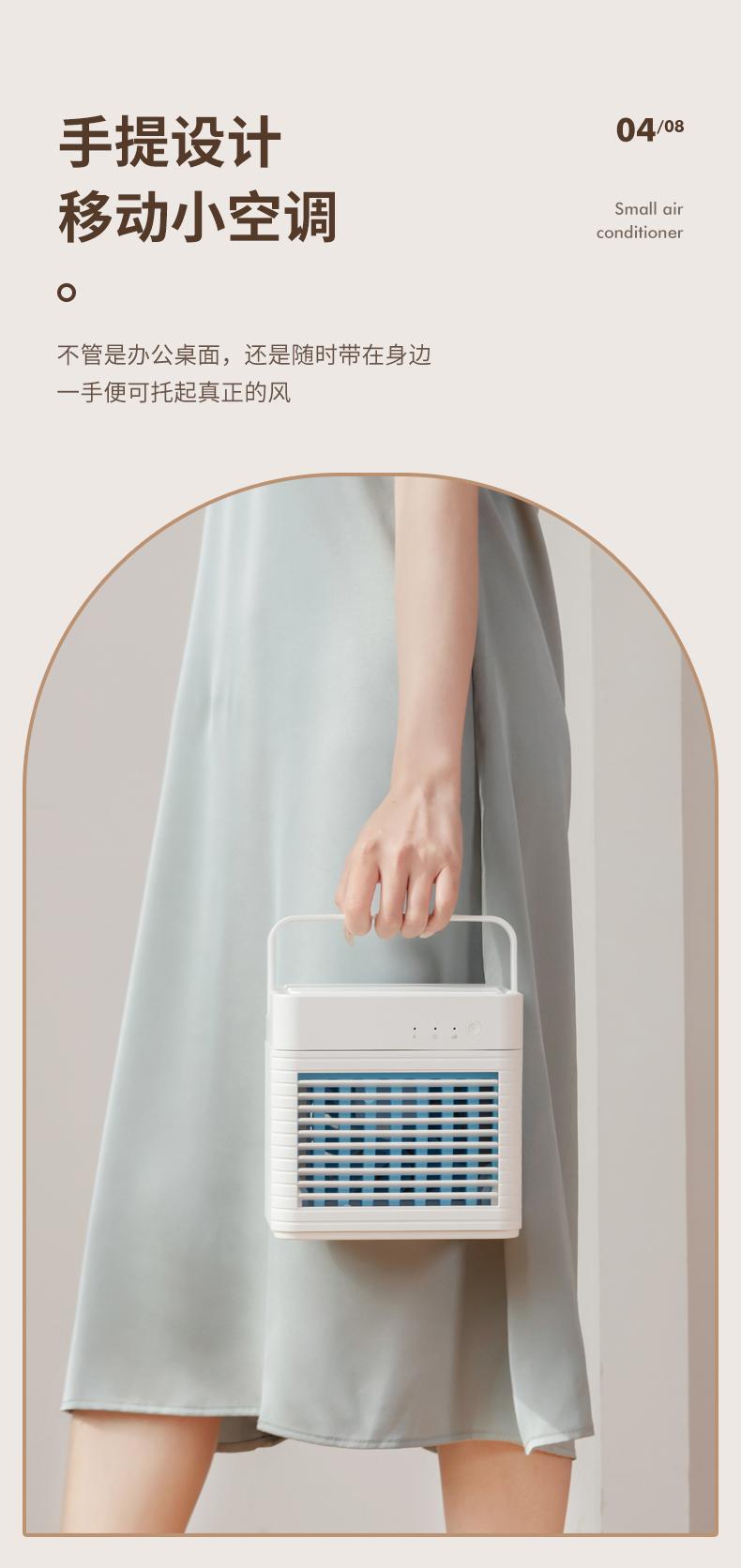 家用冷气机